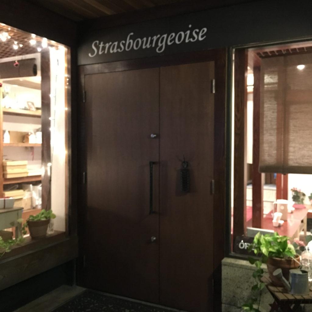 Strasbourgeoise(ストラスブルジョア)