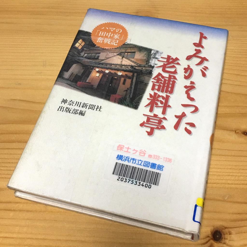 よみがえった老舗料亭 ハマの「田中家」奮闘記