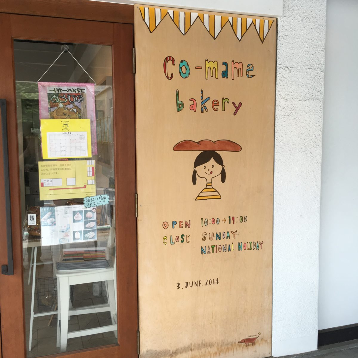 co-mame bakery (新座市)