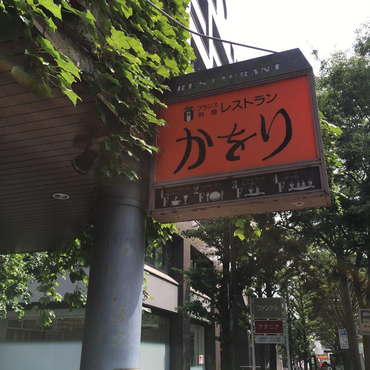 かをり(横浜市・関内)