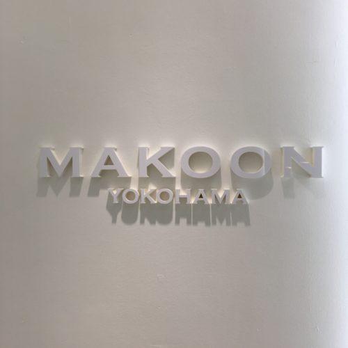 MAKOON YOKOHAMA(横浜市・海岸通)