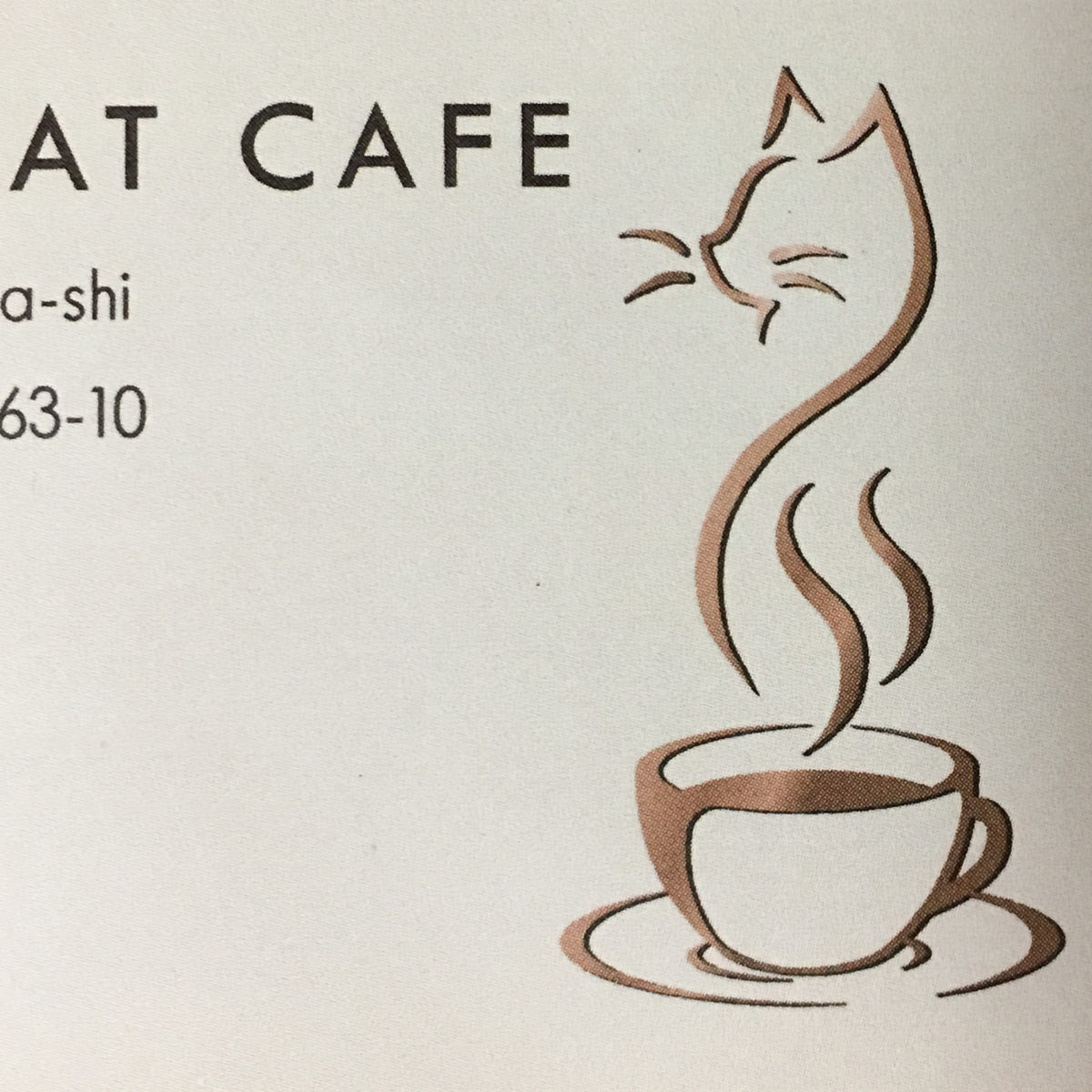 (閉店)Copper Cat Cafe(横浜市・阪東橋)