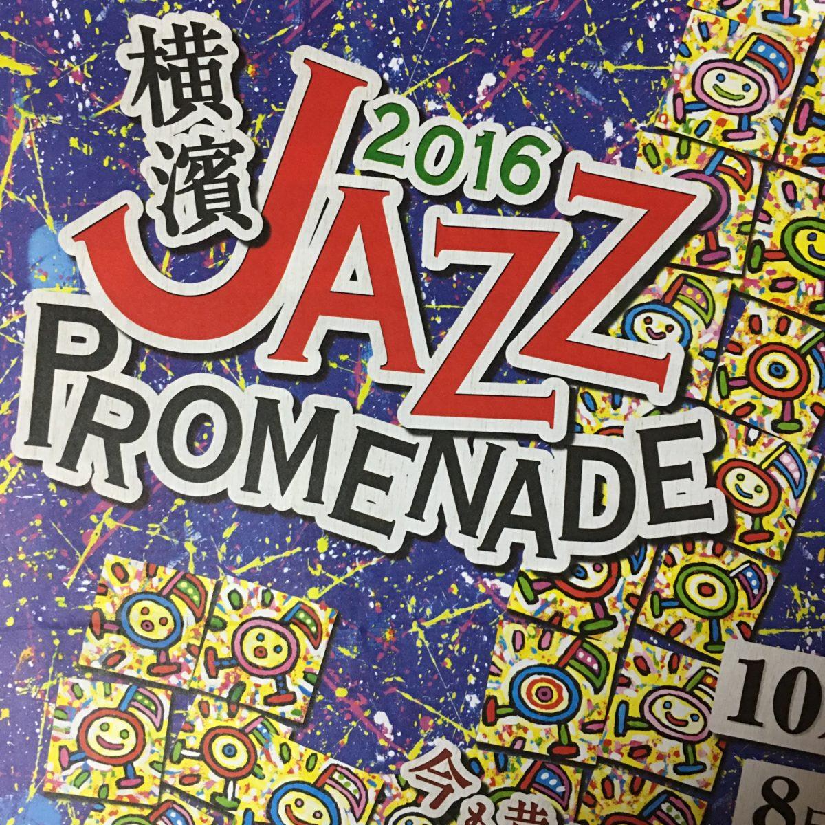横濱ジャズプロムナード 2016