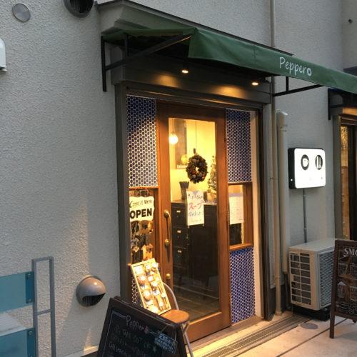 Pepper(横浜市・星川)